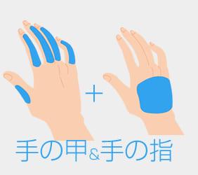 手の甲&指SET