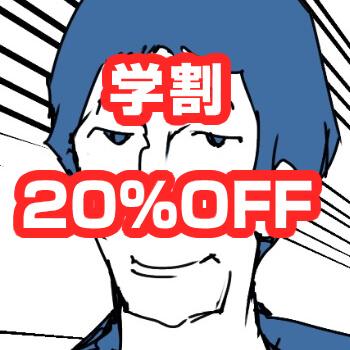 学生さんは20%OFF!